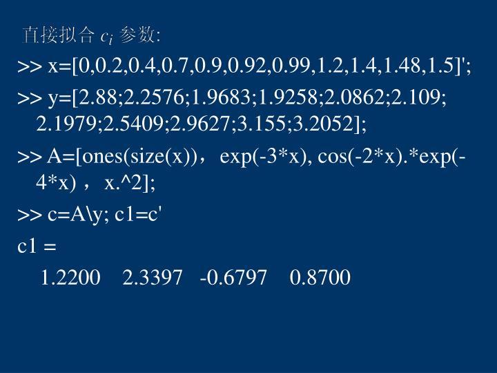 >> x=[0,0.2,0.4,0.7,0.9,0.92,0.99,1.2,1.4,1.48,1.5]';