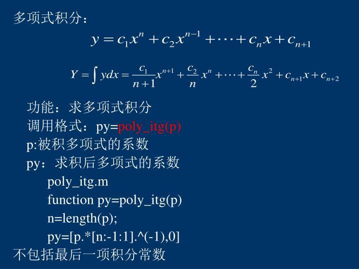 多项式积分: