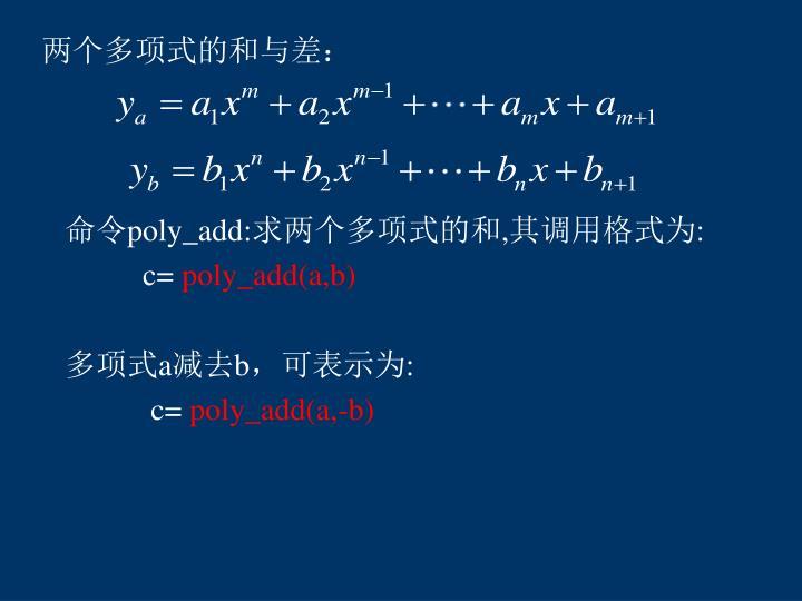 两个多项式的和与差: