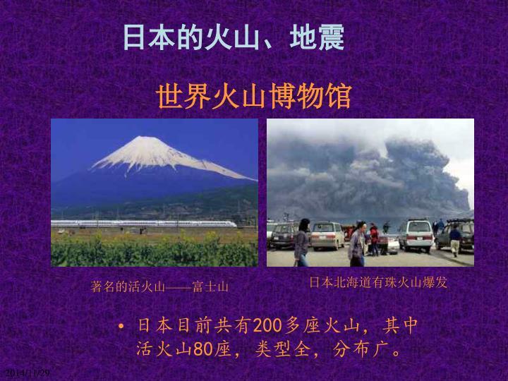 世界火山博物馆
