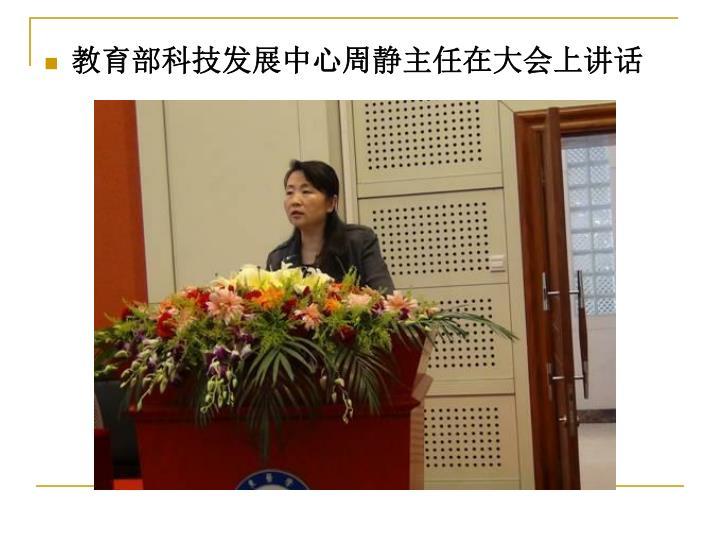 教育部科技发展中心周静主任在大会上讲话