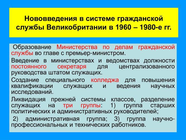 Нововведения в системе гражданской службы Великобритании в 1960 – 1980-е гг.