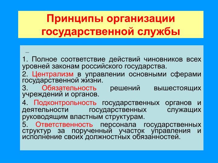 Принципы организации государственной службы