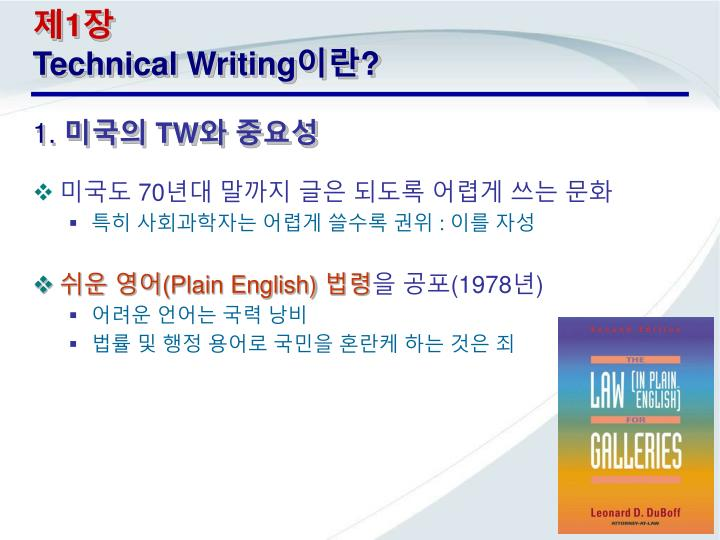 1 technical writing 1 tw