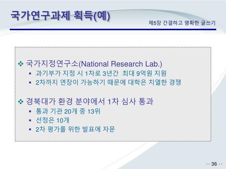 국가연구과제 획득