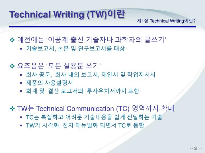 Technical writing tw
