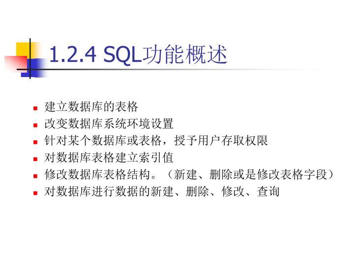 1.2.4 SQL