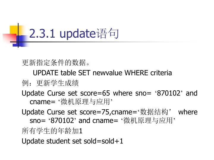 2.3.1 update