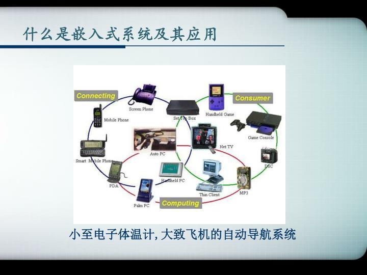什么是嵌入式系统及其应用