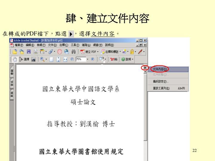 肆、建立文件內容