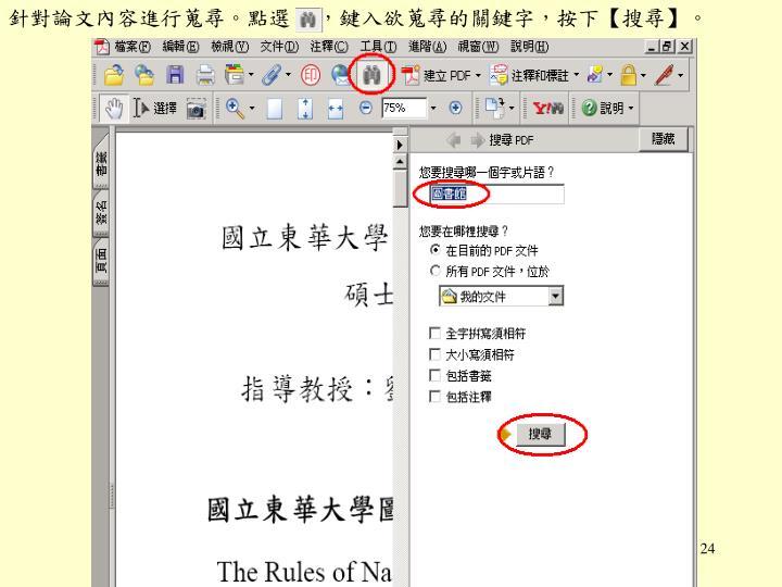 針對論文內容進行蒐尋。點選     ,鍵入欲蒐尋的關鍵字,按下