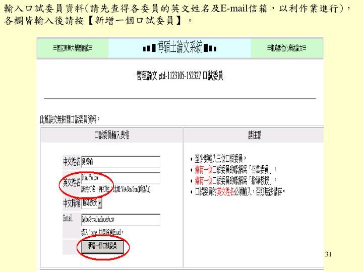 輸入口試委員資料