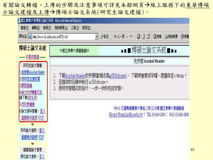 有關論文轉檔、上傳的步驟及注意事項可詳見本館網頁