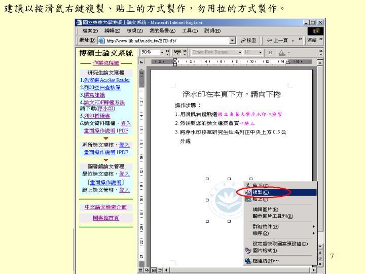建議以按滑鼠右鍵複製、貼上的方式製作,勿用拉的方式製作。