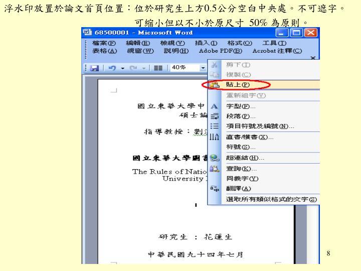 浮水印放置於論文首頁位置:位於研究生上方