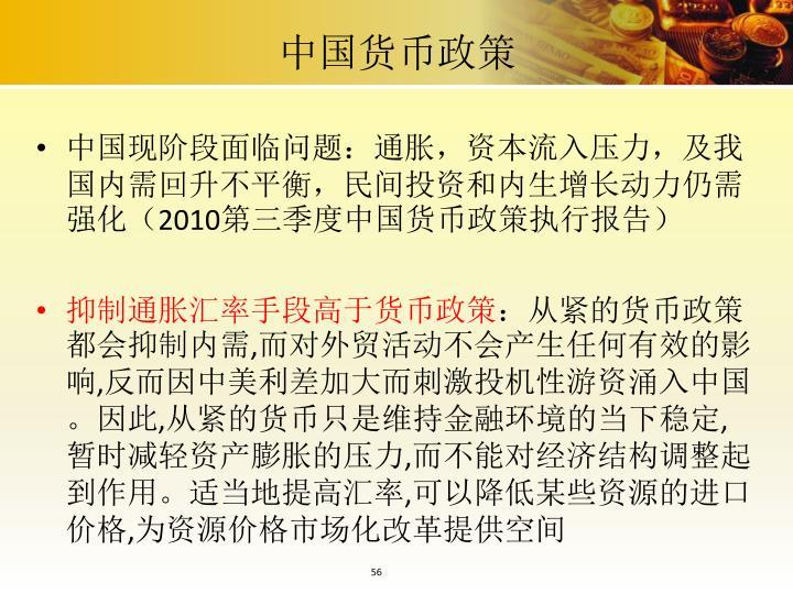 中国货币政策