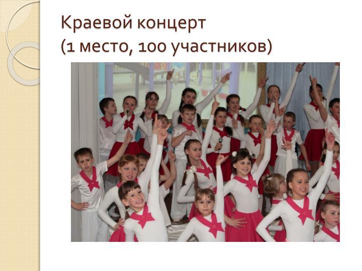 Краевой концерт