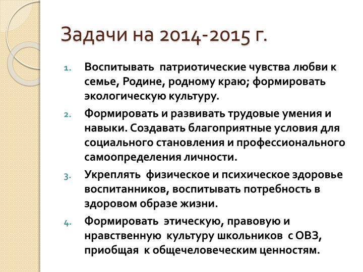 Задачи на 2014-2015 г.