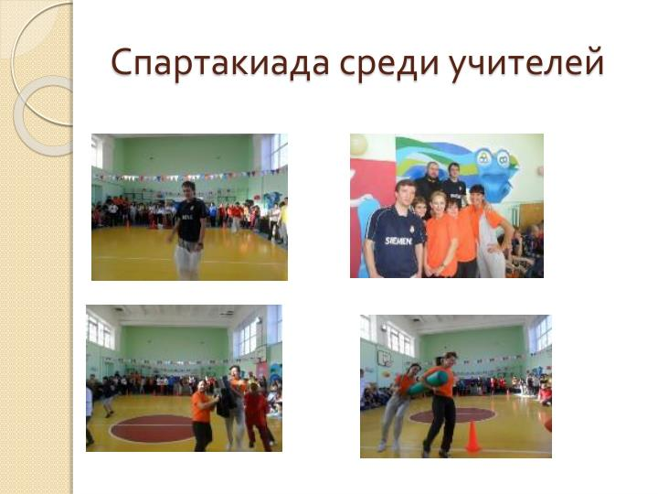 Спартакиада среди учителей