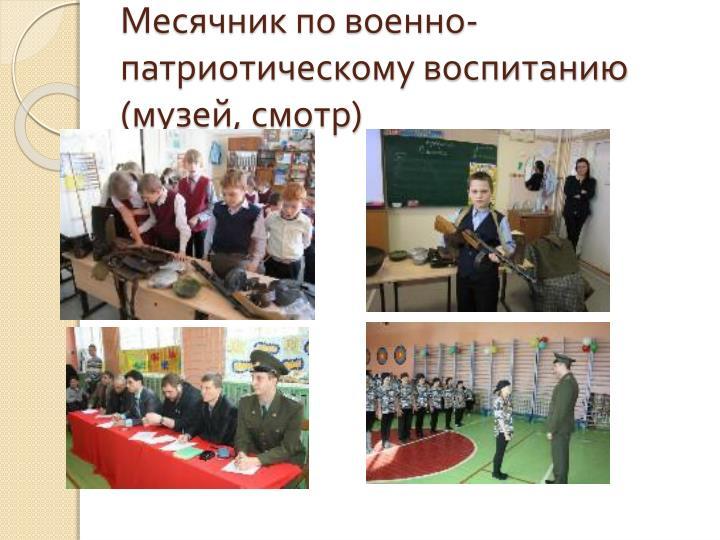 Месячник по военно-патриотическому воспитанию (музей, смотр)
