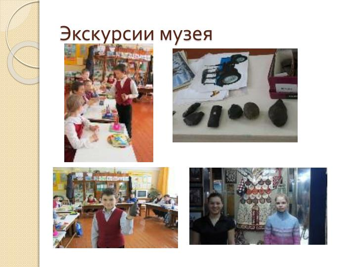Экскурсии музея
