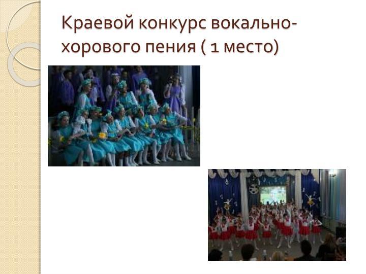 Краевой конкурс вокально-хорового пения ( 1 место)