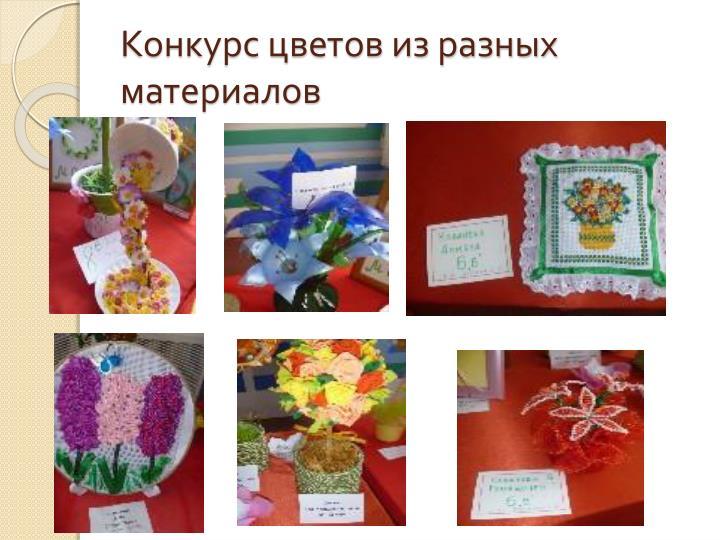 Конкурс цветов из разных материалов