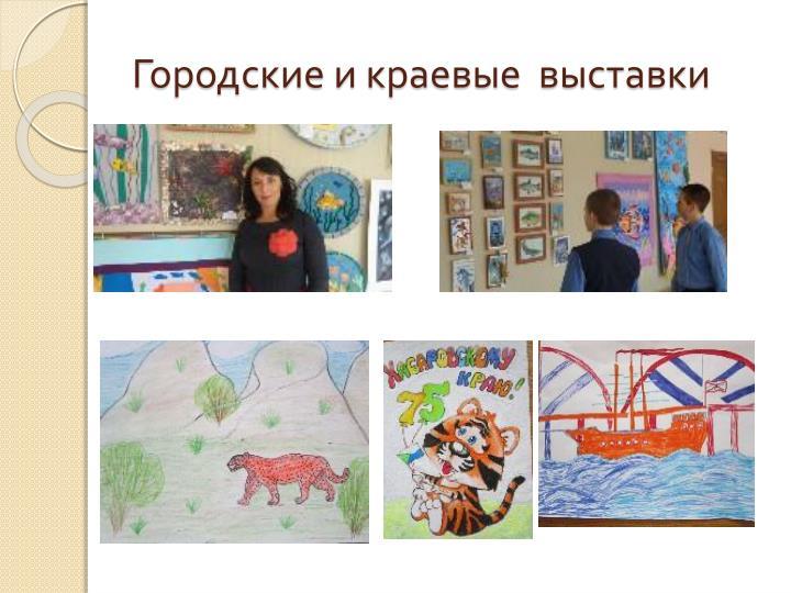 Городские и краевые  выставки