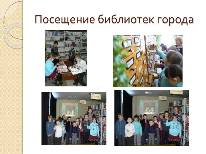 Посещение библиотек города