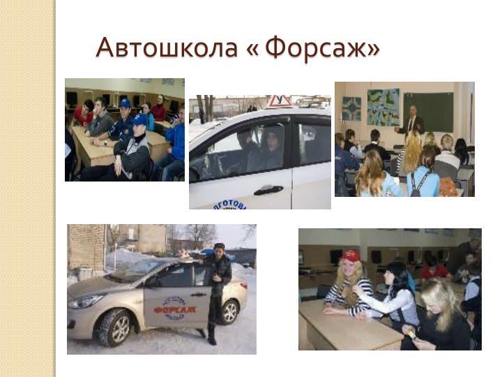 Автошкола «