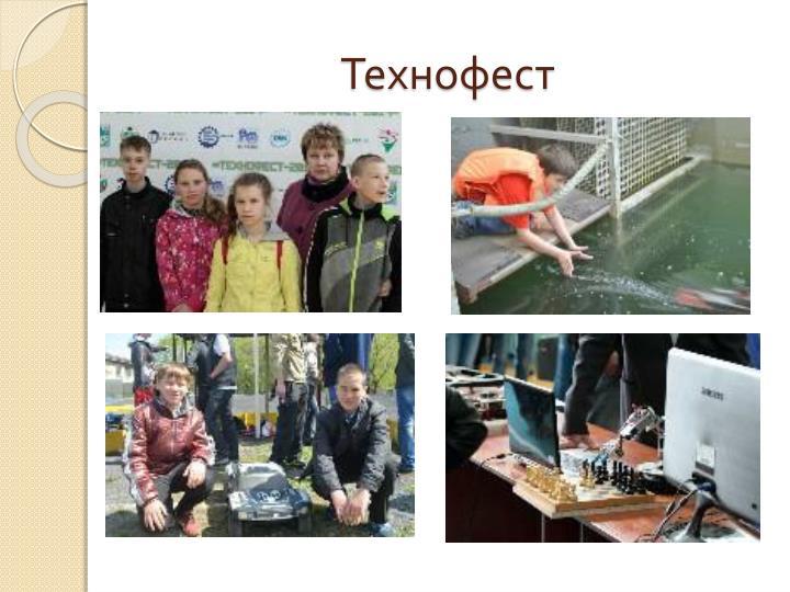 Технофест