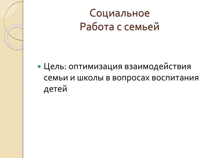 Социальное