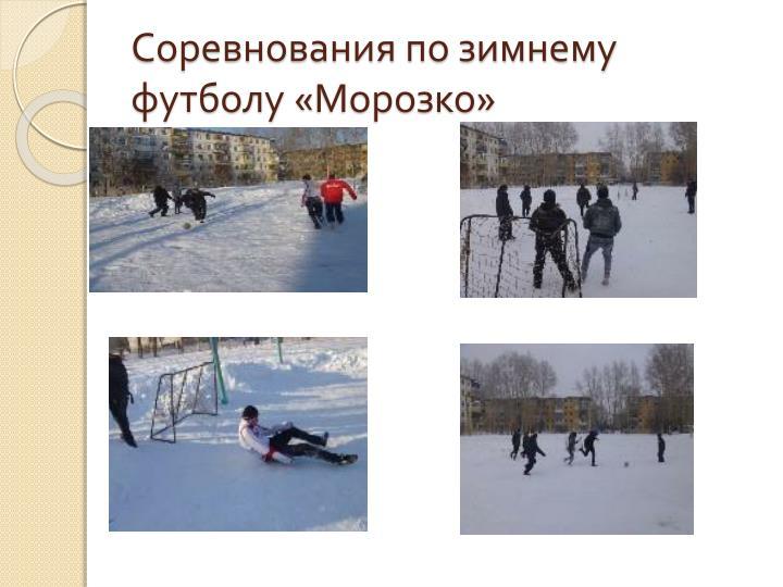 Соревнования по зимнему футболу «