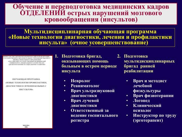 Обучение и переподготовка медицинских кадров ОТДЕЛЕНИЙ острых нарушений мозгового кровообращения (инсультов)