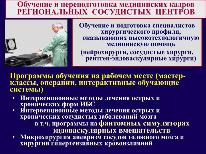 Обучение и переподготовка медицинских кадров РЕГИОНАЛЬНЫХ  СОСУДИСТЫХ  ЦЕНТРОВ