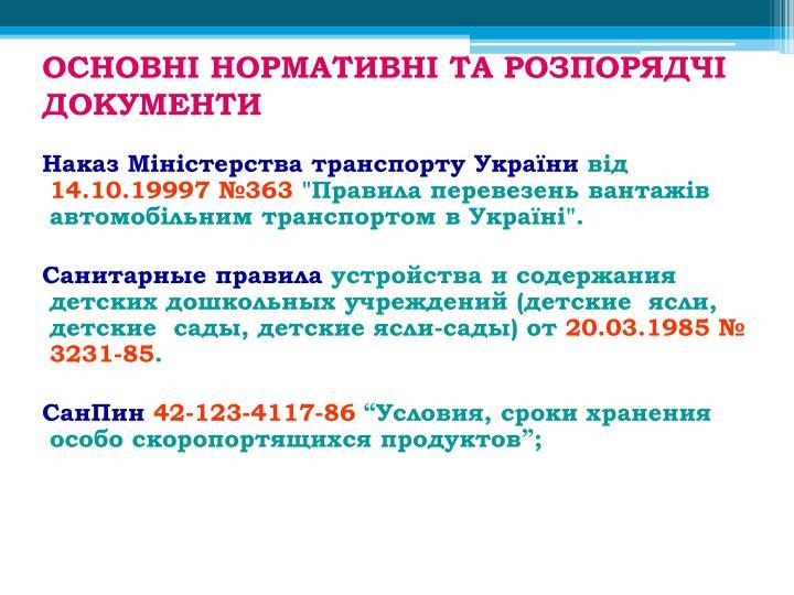 Наказ Міністерства транспорту України