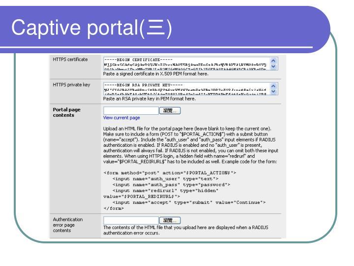 Captive portal(