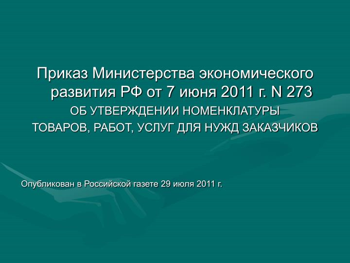 7  2011 . N 273