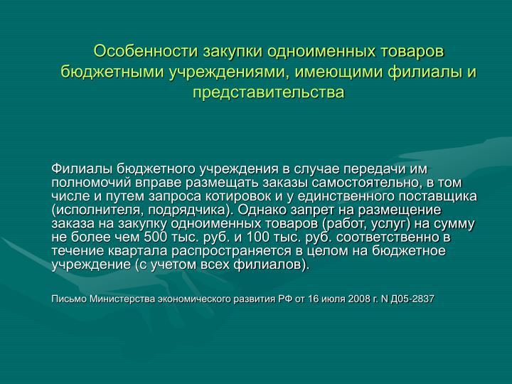 Особенности закупки одноименных товаров бюджетными учреждениями, имеющими филиалы и представительства