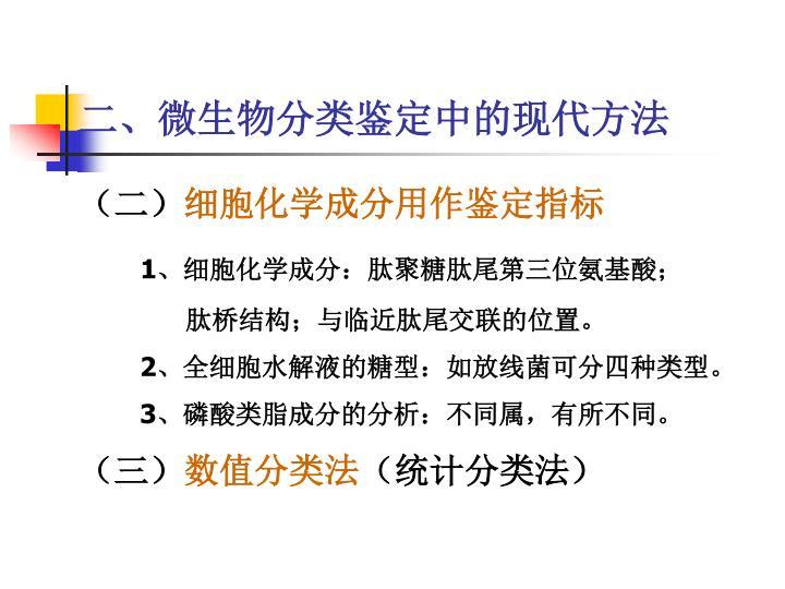 二、微生物分类鉴定中的现代方法