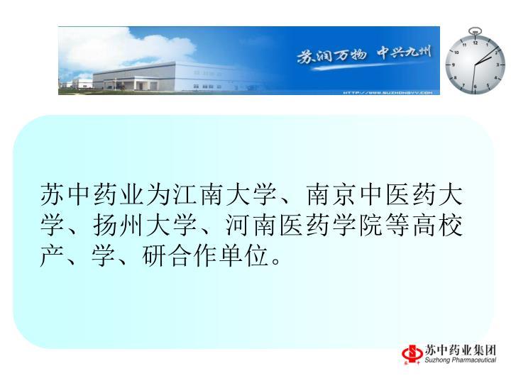 苏中药业为江南大学、南京中医药大学、扬州大学、河南医药学院等高校产、学、研合作单位。