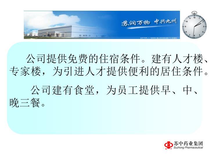公司提供免费的住宿条件。建有人才楼、专家楼,为引进人才提供便利的居住条件。