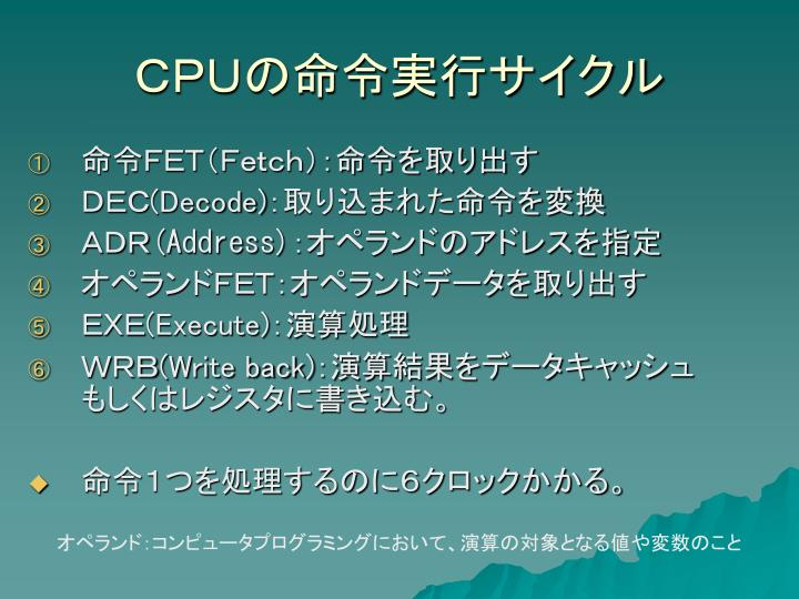 CPUの命令実行サイクル