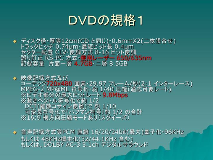 DVDの規格1