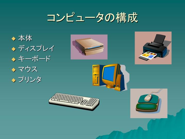 コンピュータの構成