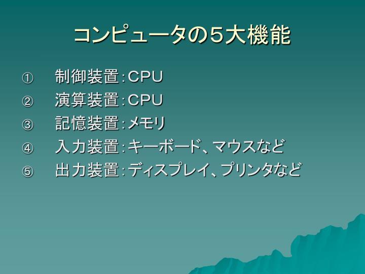 コンピュータの5大機能