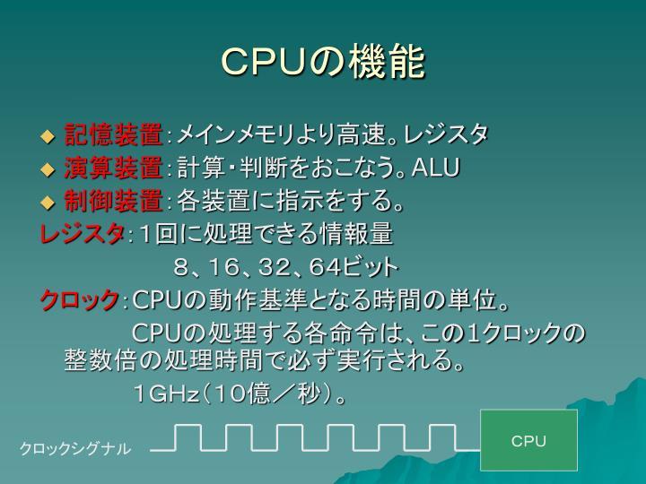 CPUの機能