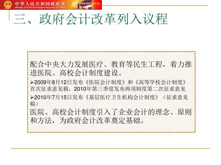 三、政府会计改革列入议程