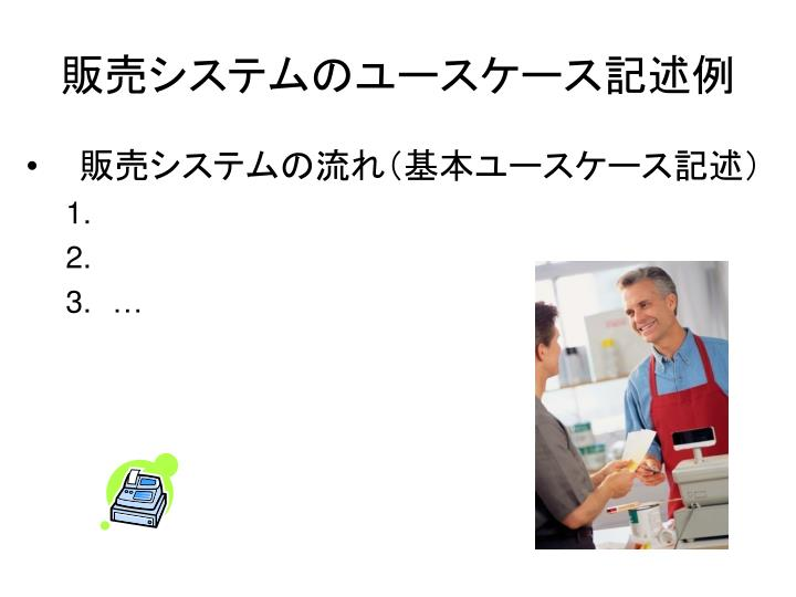 販売システムのユースケース記述例