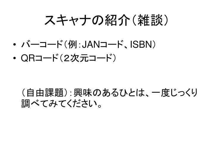 スキャナの紹介(雑談)
